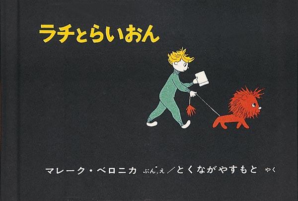 絵本「ラチとらいおん」の表紙