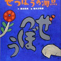 絵本「ぜつぼうの濁点」の表紙