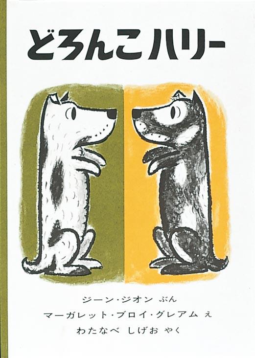 絵本「どろんこハリー」の表紙