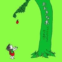 絵本「おおきな木」の表紙