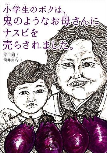 絵本「小学生のボクは、鬼のようなお母さんにナスビを売らされました。」の表紙