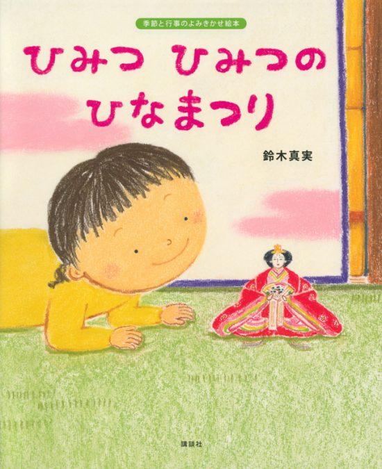 絵本「ひみつ ひみつの ひなまつり」の表紙