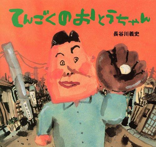 絵本「てんごくのおとうちゃん」の表紙