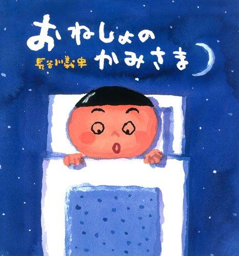 絵本「おねしょの かみさま」の表紙
