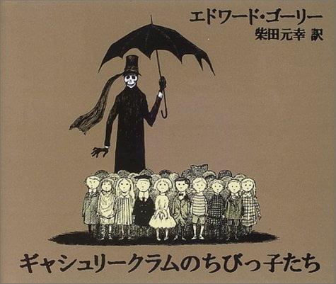 絵本「ギャシュリークラムのちびっ子たち または遠出のあとで」の表紙