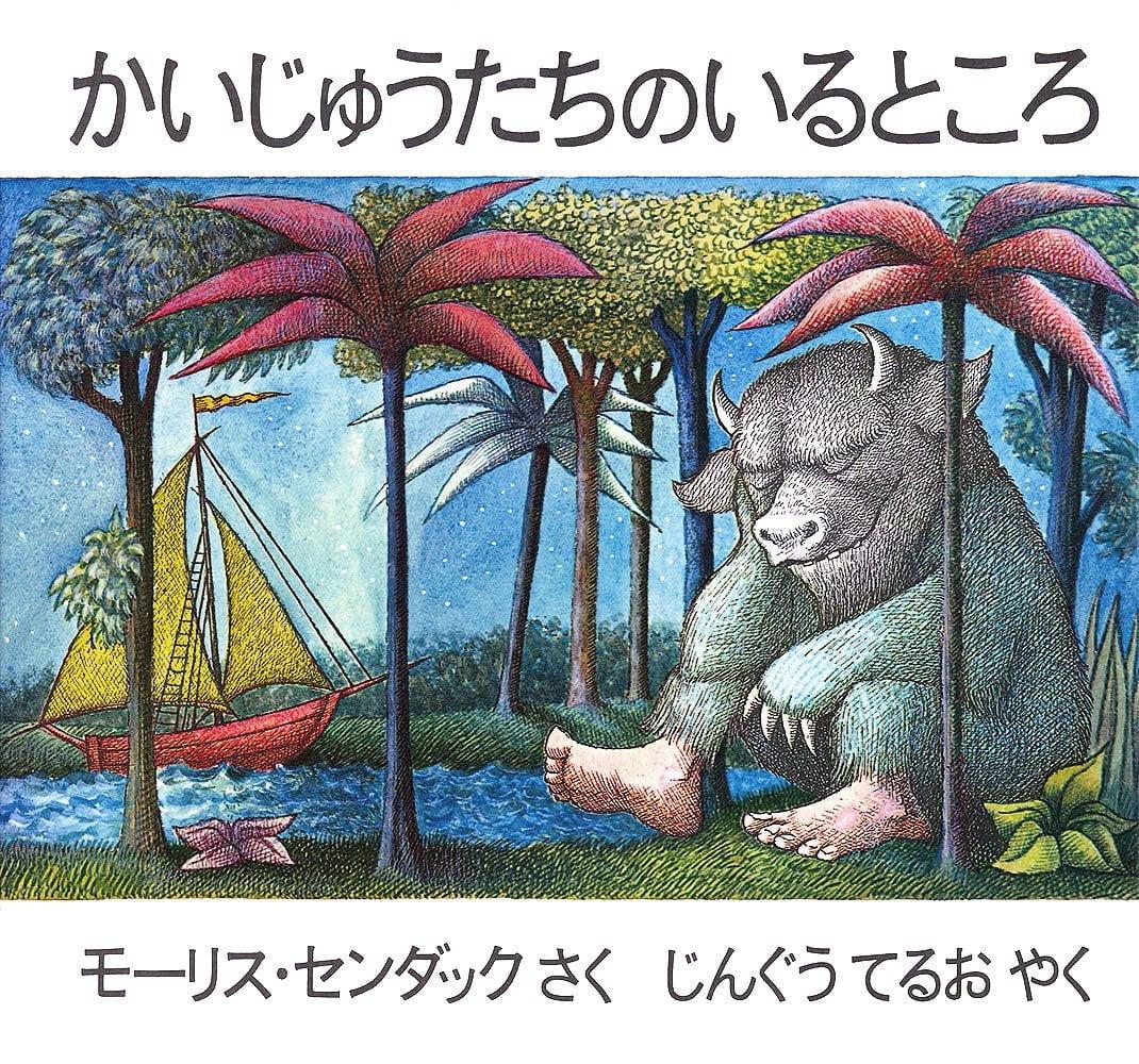絵本「かいじゅうたちのいるところ」の表紙
