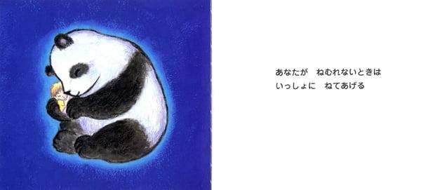 絵本「あなたがだいすき」の一コマ