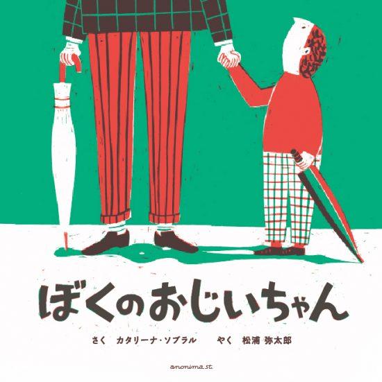 絵本「ぼくのおじいちゃん」の表紙