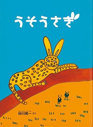 絵本「うそうさぎ」の表紙
