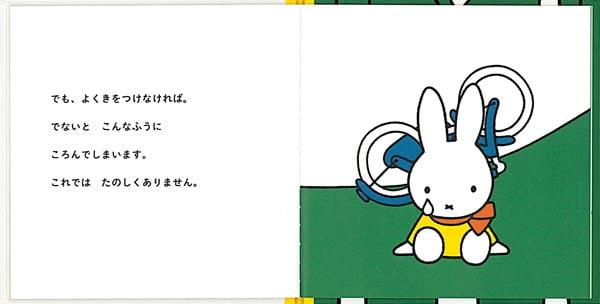 絵本「うさこちゃんとじてんしゃ」の一コマ2