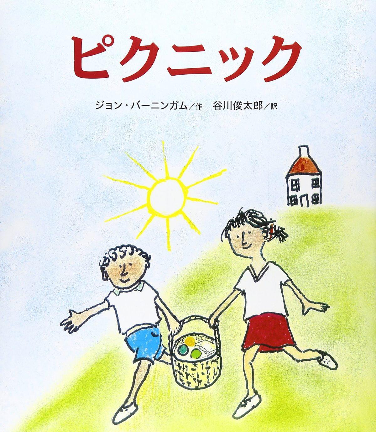絵本「ピクニック」の表紙