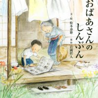 絵本「おばあさんのしんぶん」の表紙
