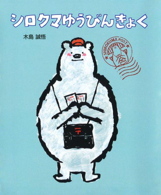絵本「シロクマゆうびんきょく」の表紙