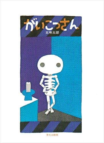 絵本「がいこつさん」の表紙