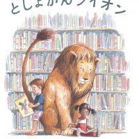 絵本「としょかんライオン」の表紙