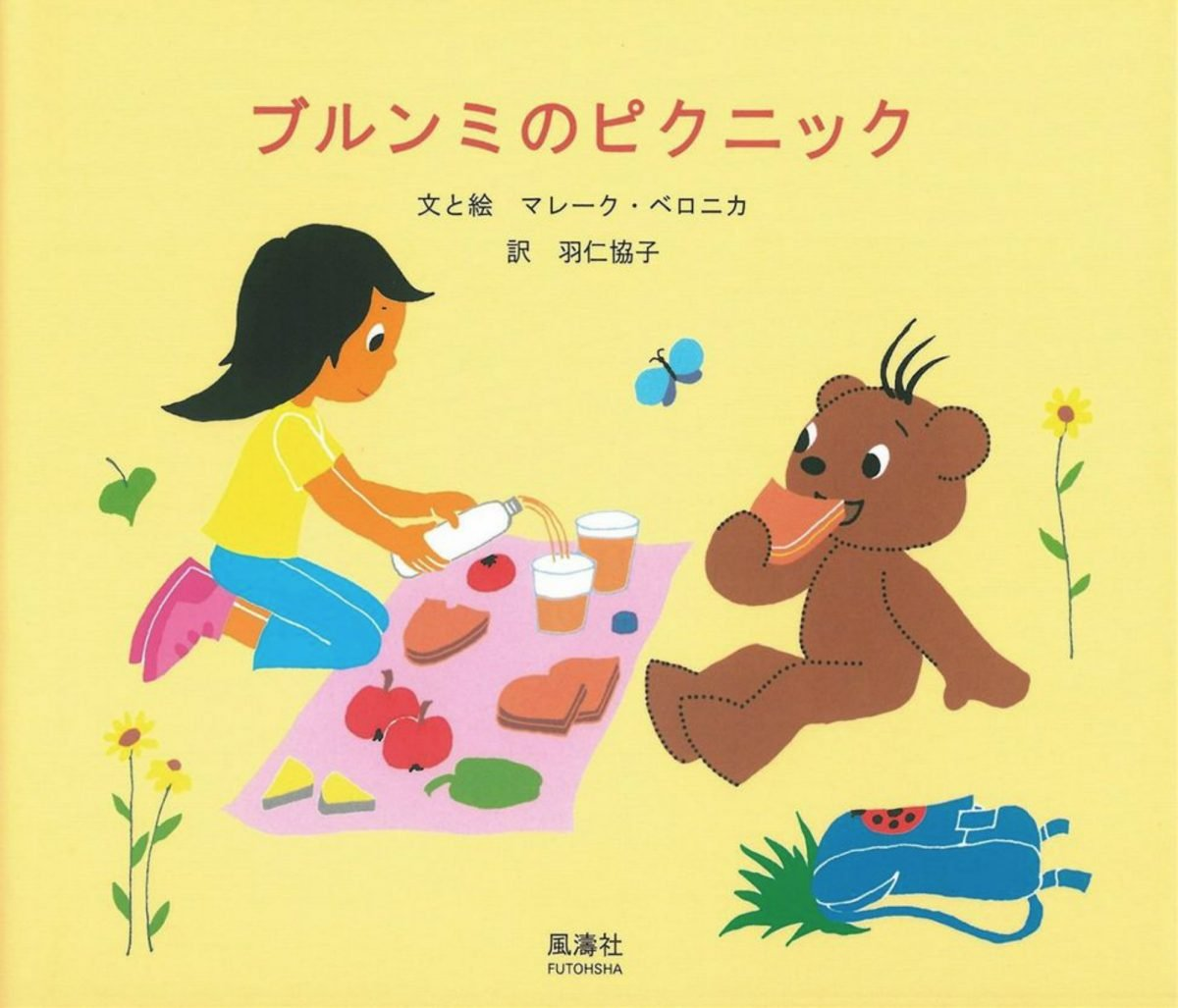 絵本「ブルンミのピクニック」の表紙