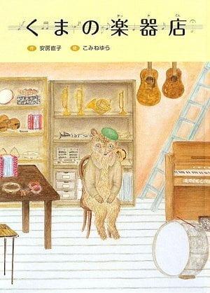絵本「くまの楽器店」の表紙