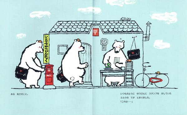 絵本「シロクマゆうびんきょく」の一コマ
