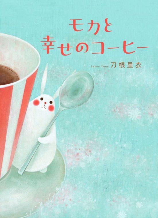 絵本「モカと幸せのコーヒー」の表紙