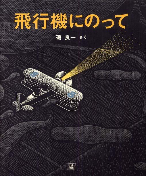 絵本「飛行機にのって」の表紙