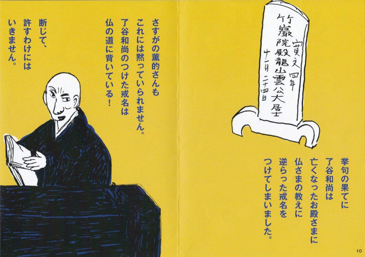 絵本「くんてきさん」の一コマ2