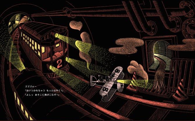 絵本「飛行機にのって」の一コマ