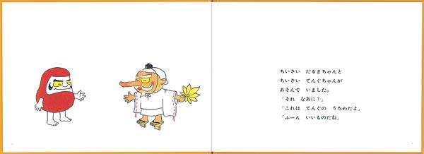 絵本「だるまちゃんとてんぐちゃん」の一コマ