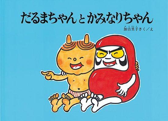 絵本「だるまちゃんとかみなりちゃん」の表紙
