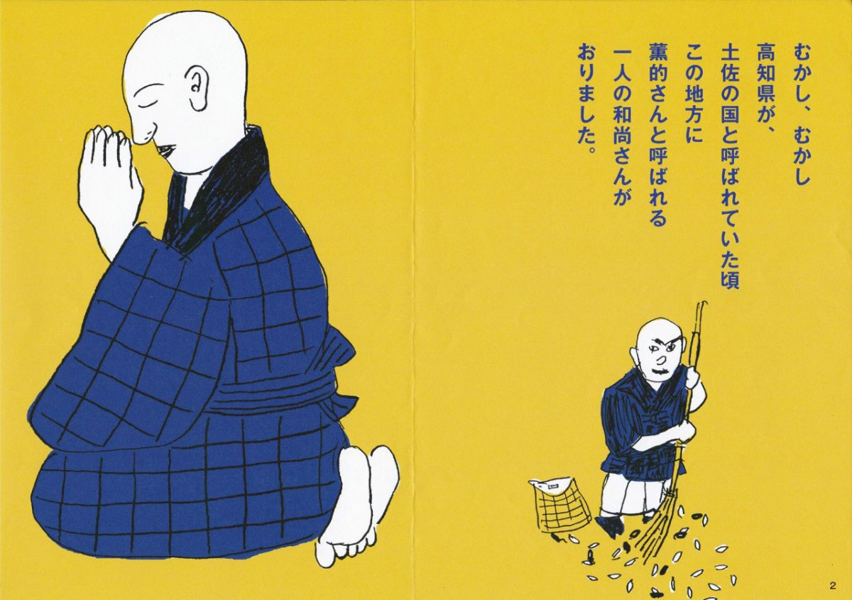 絵本「くんてきさん」の一コマ