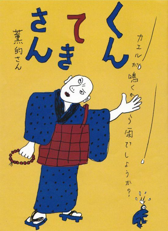 絵本「くんてきさん」の表紙