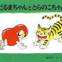 絵本「だるまちゃんととらのこちゃん」の表紙