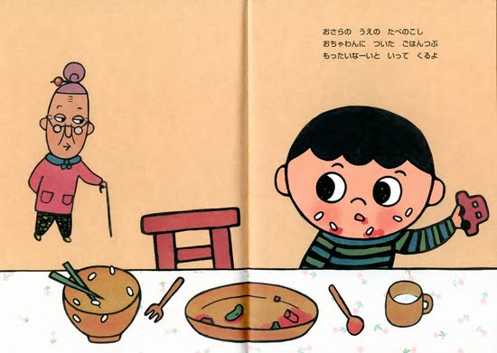 絵本「もったいないばあさん」の一コマ