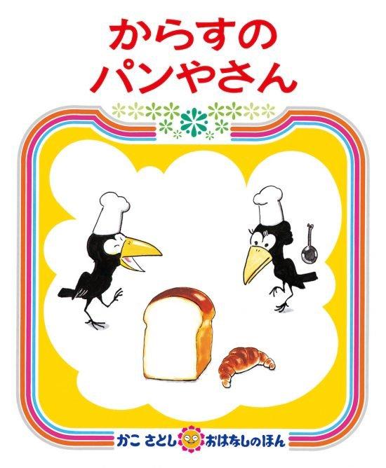 絵本「からすのパンやさん」の表紙