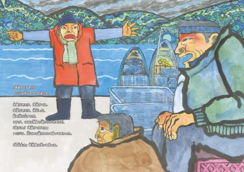 絵本「トミジの海」の一コマ
