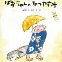 絵本「ばあちゃんのなつやすみ」の表紙