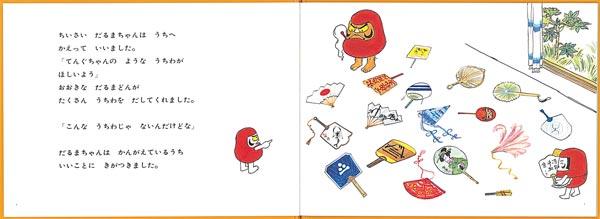 絵本「だるまちゃんとてんぐちゃん」の一コマ2