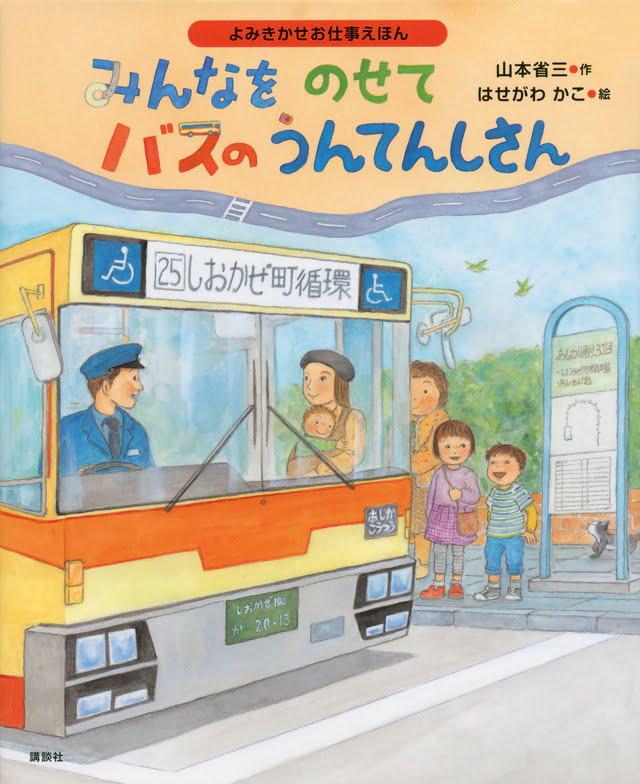 絵本「みんなをのせて バスのうんてんしさん」の表紙