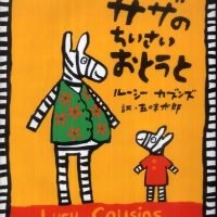絵本「ザザのちいさいおとうと」の表紙