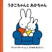 絵本「うさこちゃんとあかちゃん」の表紙