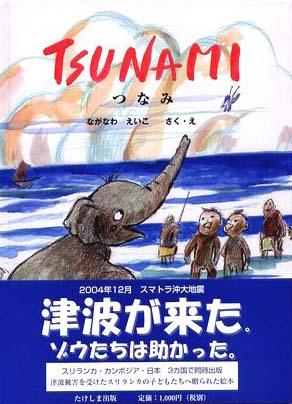 絵本「TSUNAMI」の表紙