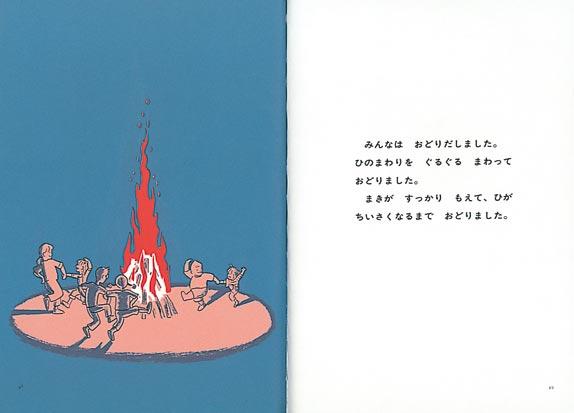 絵本「はじめてのキャンプ」の一コマ2
