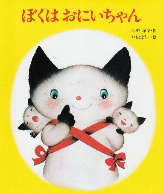 絵本「ぼくはおにいちゃん」の表紙