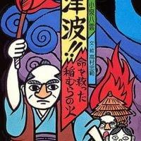 絵本「津波!! 命を救った稲むらの火」の表紙