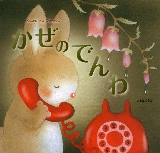絵本「かぜのでんわ (東日本大震災を忘れないーいのちの絵本)」の表紙