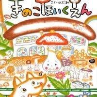 絵本「きのこほいくえん」の表紙