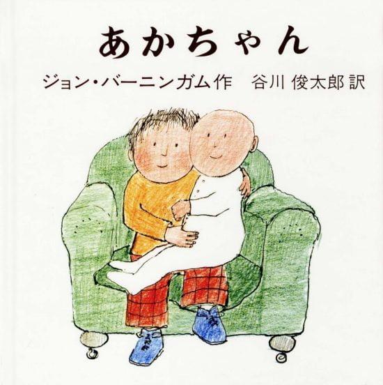 絵本「あかちゃん」の表紙