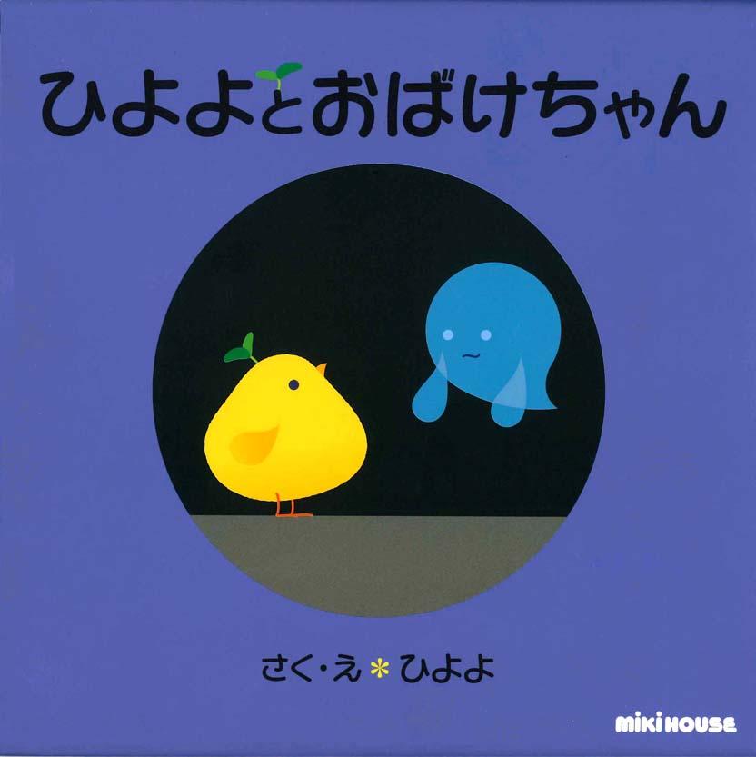 絵本「ひよよとおばけちゃん」の表紙