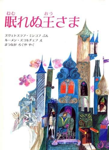 絵本「眠れぬ王さま」の表紙