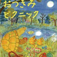 絵本「おつきみピクニック」の表紙