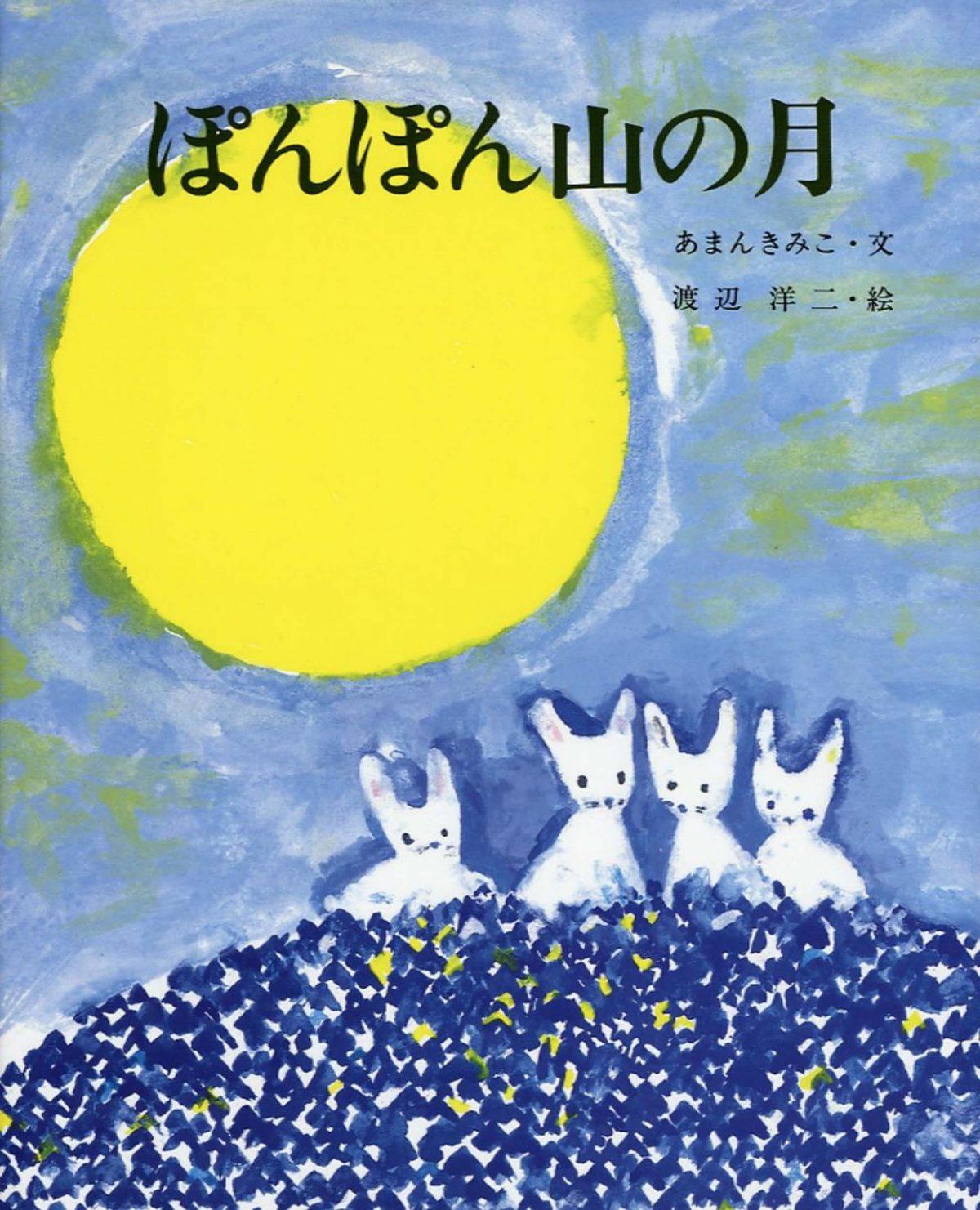 絵本「ぽんぽん山の月」の表紙